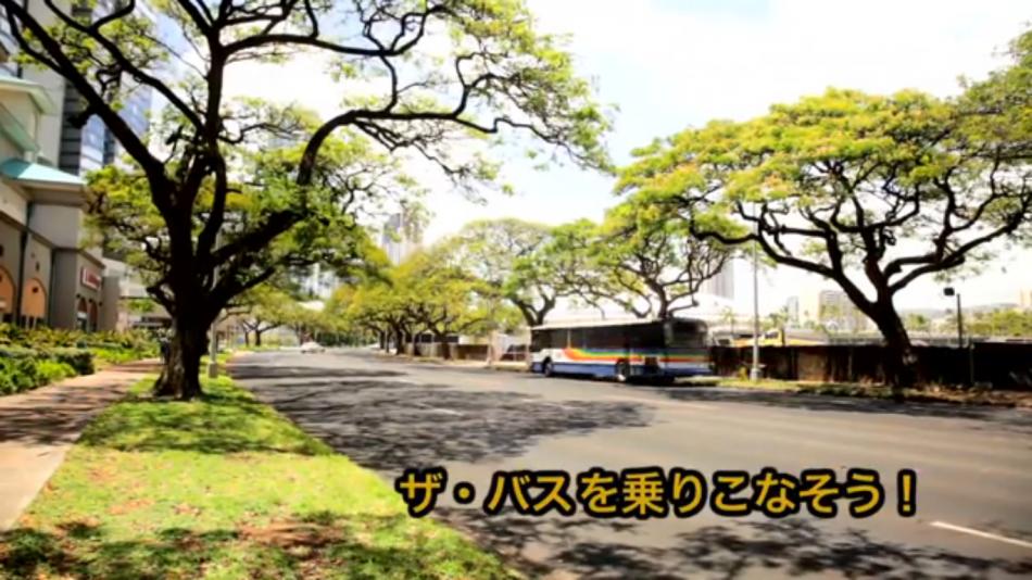 「ザ・バス」ご利用方法 動画でご紹介