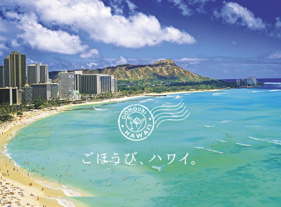 ごほうび、ハワイ。
